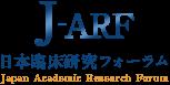 J-ARF 日本臨床研究フォーラム